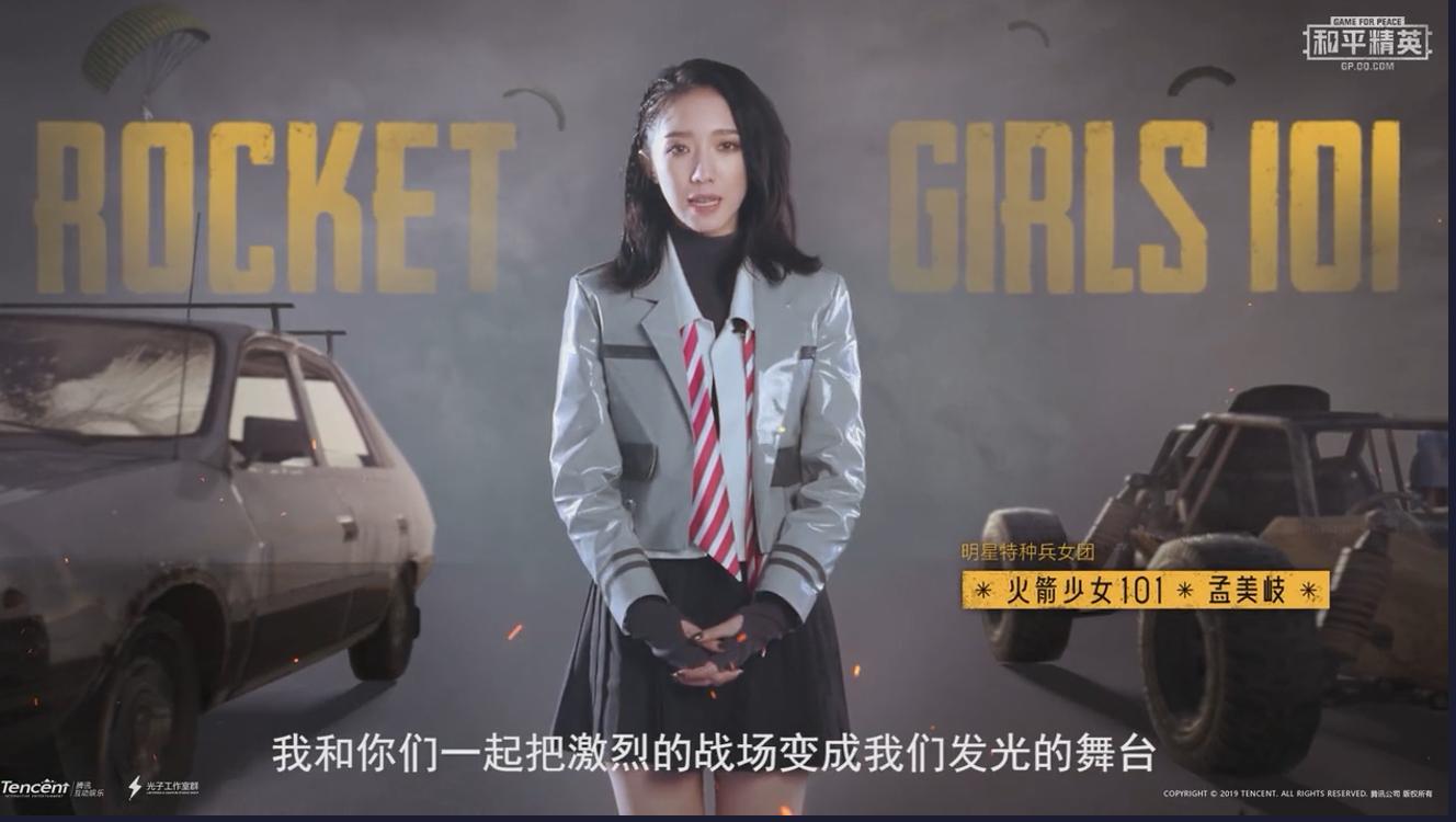 和平精英联动火箭少女,宣传文案有点尬