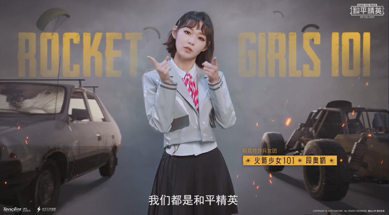 和平精英联动火箭少女,宣传文案有点尬和平家居热搜网 3