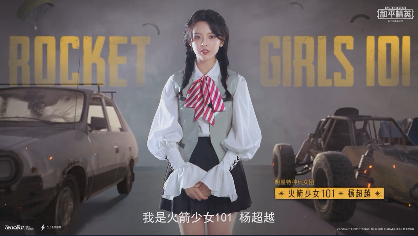 和平精英联动火箭少女,宣传文案有点尬和平家居热搜网 2